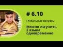 Можно ли учить 2 языка одновременно. Глобальные вопросы. Елена Шипилова.
