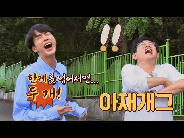 아재 개그 좋아하는 진! 어이없는데 웃김 (ㅋㅋㅋ) 한끼줍쇼 50회