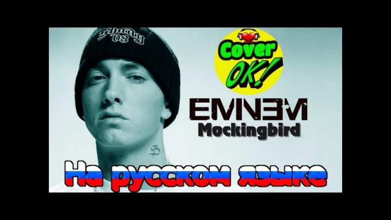 Eminem - Mockingbird [ Russian cover ] | На русском языке | HD 1080p