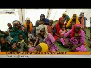 Десятки тысяч человек находятся на грани голодной смерти в западной Африки