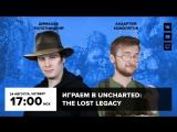 Фогеймер-стрим. Дима Злотницкий и Артем Комолятов играют в Uncharted: The Lost Legacy
