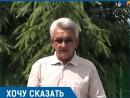 У руля власти стоят не те люди, – житель Волгоградской области Виктор Дегтярев