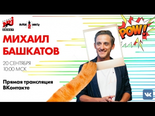 Михаил Башкатов на Радио ENERGY