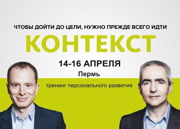 ВНИМАНИЕ!!!Итоги конкурса 'Тренинг КОНТЕКСТ за 3000 рублей!' будут по