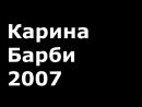 Карина Барби 2007