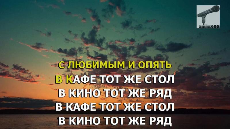 Караоке Bahh Tee Ангел
