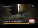 Новый спутник для Минобороны РФ успешно выведен на орбиту