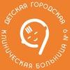 """МАУ """"Детская Городская Клиническая Больница №9"""""""
