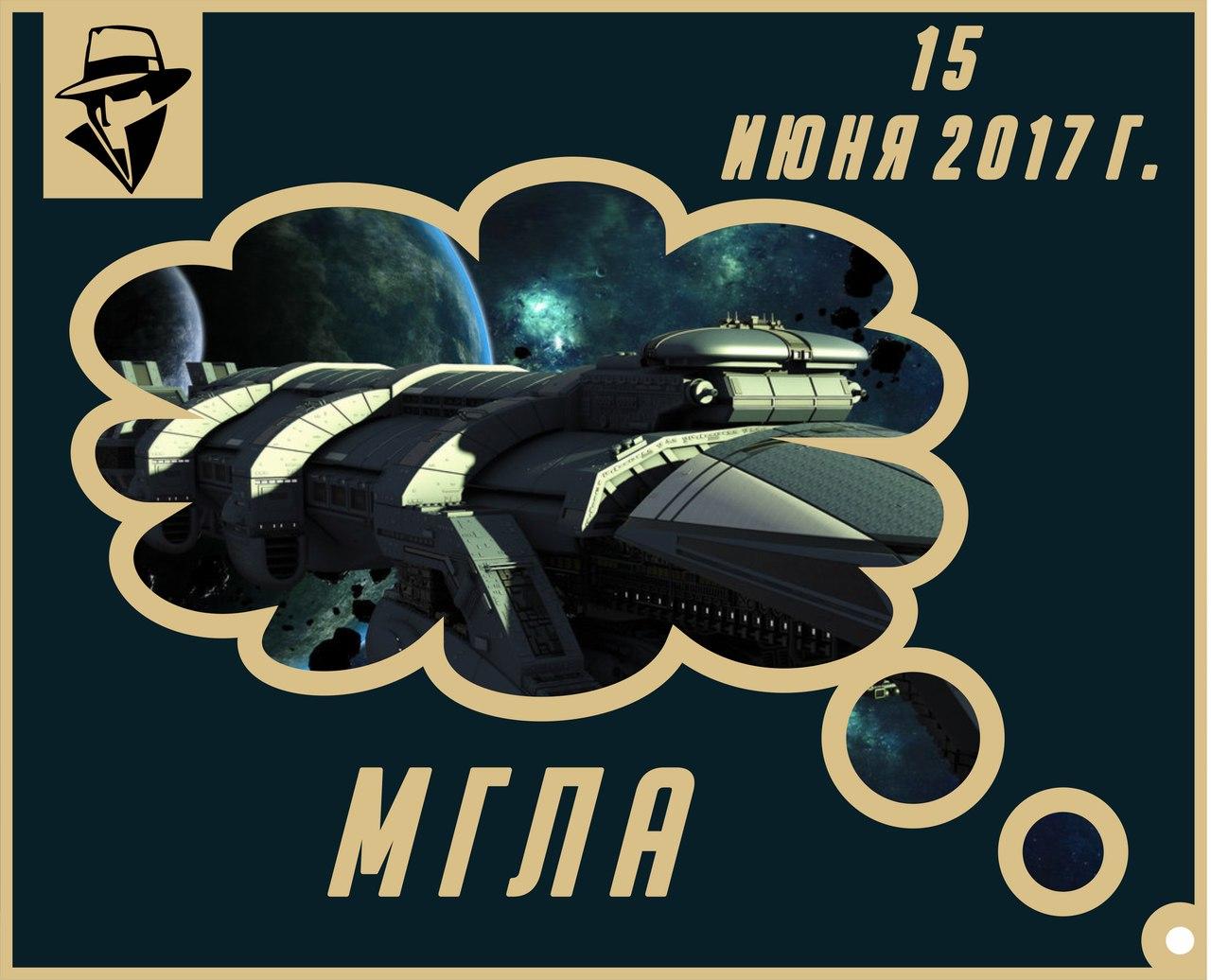 """Афиша Калуга """"МГЛА"""" - 15.06.2017"""