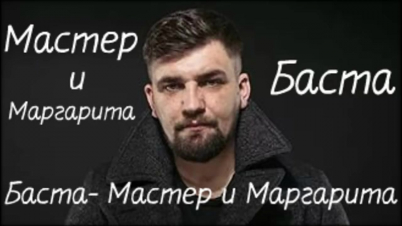 Баста feat Юна - Мастер и Маргарита