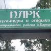 "Парк культуры и отдыха ""Центральный"" | Барнаул"