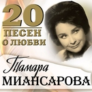 Тамара Миансарова - Идут дожди