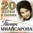 Тамара Миансарова - Нагадала мне цыганка