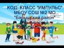 МБОУ СОШ 2 г.Барыш КОД-КЛАСС ИМПУЛЬС 2016-2017 отчетное видео