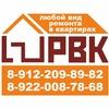 """""""РВК"""" РЕМОНТ В КВАРТИРАХ ЕКАТЕРИНБУРГ"""
