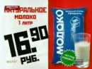 Реклама в Новостях Прима (СТС-Прима, 26.03.2009)