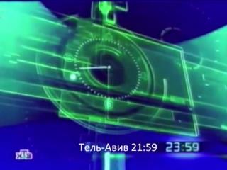 Часы НТВ 2002