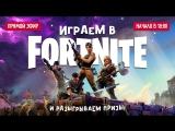 Играем в Fortnite и разыгрываем призы!