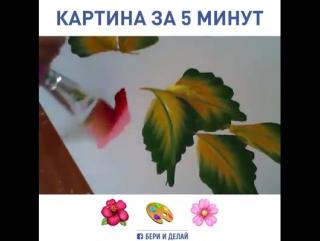 Художница пишет цветы в одно движение руки.🌺