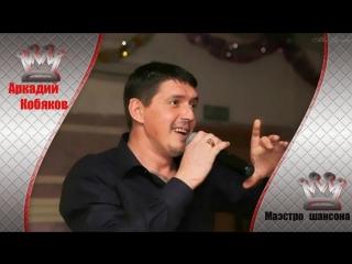 Аркадий Кобяков - Горе и беда