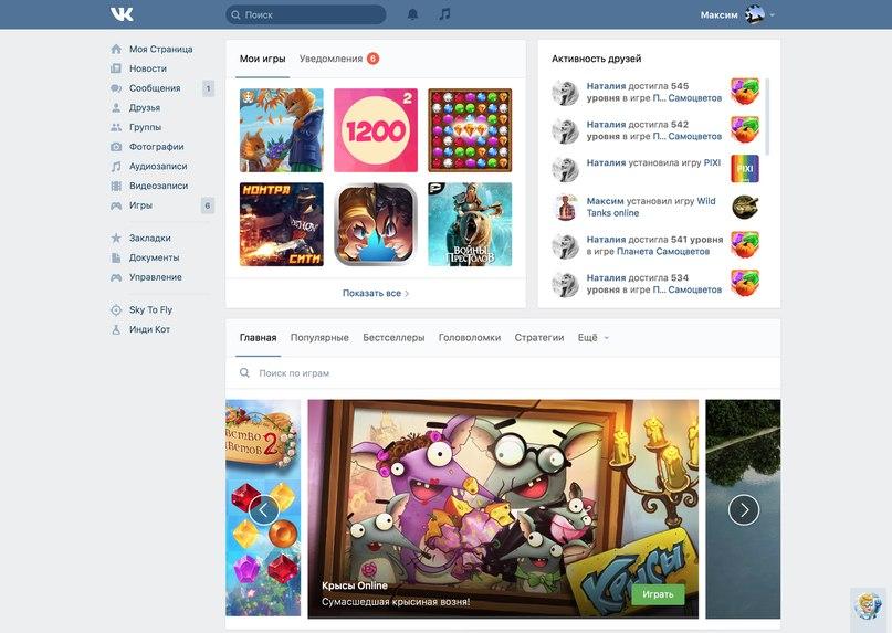 вконтакте приложение для ноутбука скачать бесплатно - фото 5