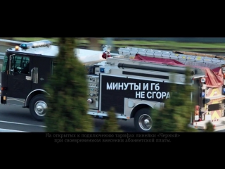 Музыка из рекламы Tele2 - Остатки больше не сгорают (Россия) (2017)