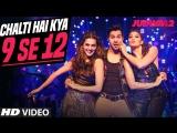 Chalti Hai Kya 9 Se 12 Song - Judwaa 2 - Varun - Jacqueline - Taapsee - David Dhawan - Anu Malik
