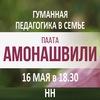 АМОНАШВИЛИ ПААТА | 16 МАЯ | Н.Новгород
