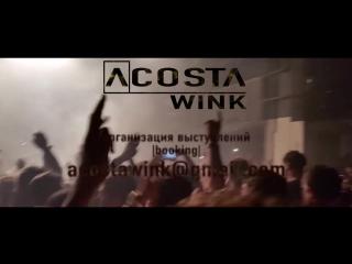 Июнь #001 | DJ Acosta Wink House\Tech\Deep\Club\Techno