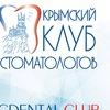 Крымский Клуб Стоматологов