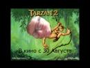 трейлер Тарзан 2