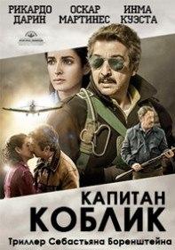 Капитан Коблик / Koblic (2016)