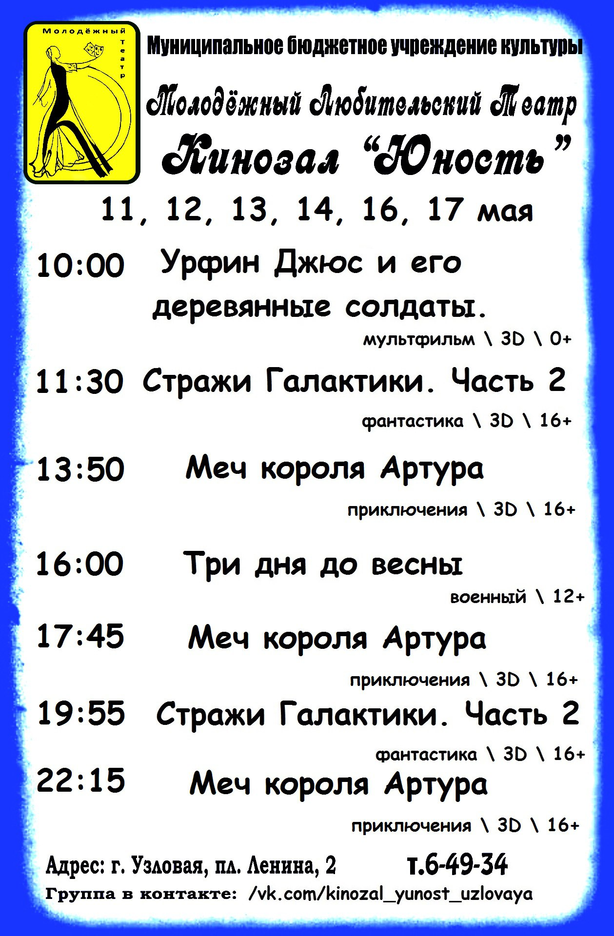 """Расписание кинозала """" Юность """" с 11 по 17 мая"""