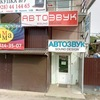 SOUND DESIGN Автозвук Апшеронск