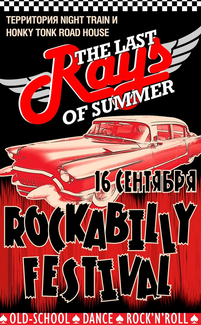 16.09 RAYS OF SUMMER! Rockabilly Festival!