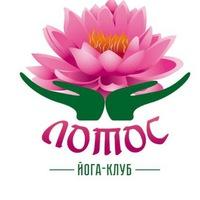 "Логотип Йога во Владимире. Клуб ""Лотос"" (в Галерее)"
