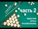 Учимся играть в русский бильярд 2 часть