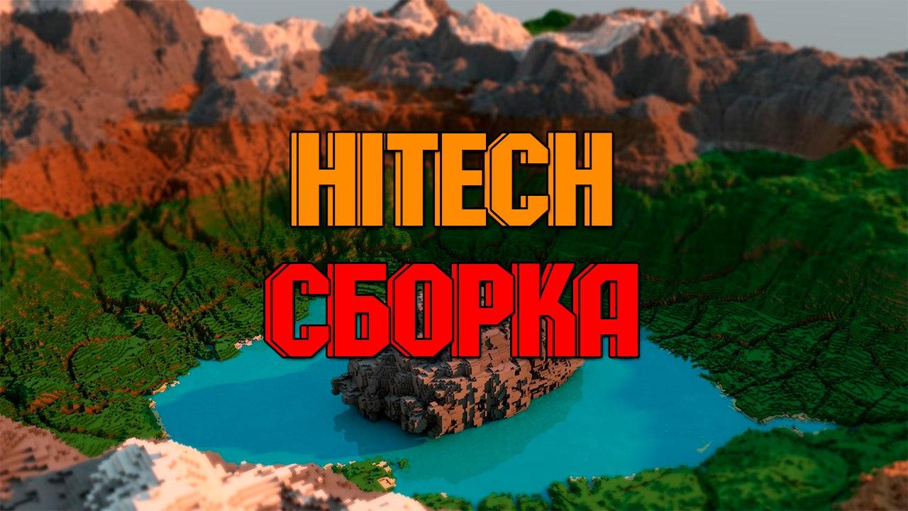 [Client+server+site][1.7.10] Сборка HIiTech [Правильный Лис]