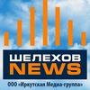 Шелехов NEWS