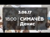 Встреча участников форума «Территория смыслов» с Денисом Симачёвым