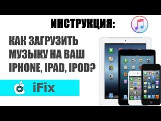 Инструкция: Как скачать музыку на iphone, ipad или ipod?