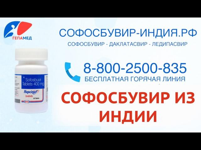 Софосбувир и Даклатасвир Екатеринбург цена в Индии. Лечение гепатита с купить