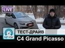 C4 Grand Picasso - тест-драйв Citroen от (С4 Гранд Пикассо)