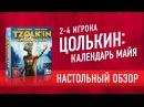 Настольная игра «ЦОЛЬКИН: КАЛЕНДАРЬ МАЙЯ»: Обзор как играть? TZOLK'IN: board game review