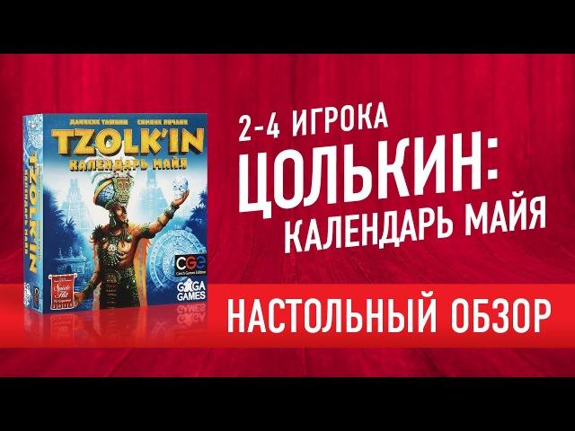 Настольная игра «ЦОЛЬКИН КАЛЕНДАРЬ МАЙЯ» Обзор как играть TZOLKIN board game review