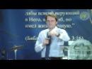 2013-07-14 - Проповедь - Уруймагов Вадим Вера и герои веры. Иллюзия обмана