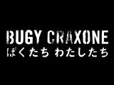 BUGY CRAXONE - Boku-tachi watashi-tachi ~ぼくたち わたしたち~