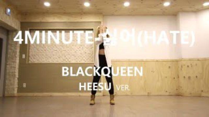 포미닛(4minute)-싫어(HATE)안무 BLACKQUEEN ver.