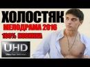 КЛАССНЫЙ ФИЛЬМ Холостяк 2016 Русская Мелодрама 2016