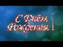 С Днём Рождения happy Birthday footage for ProShow Producer